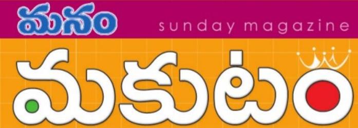 Manam Sunday Telugu Magazine, Get Your Magazine on Web